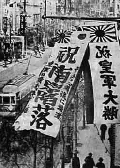 Street Banners in Tokyo on the Defeat of Nanking
