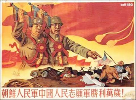 Chinese Poster Praising CCF Actions in Korea Government Famous Historical Events Social Studies Visual Arts