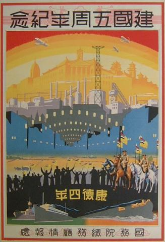 Propaganda Poster-Japan Occupying Manchuria
