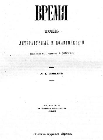 Vremya (Time): A Journal Written by Mikhail Dostoevsky Censorship Nineteenth Century Life